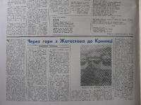lemkiwska_1976_082