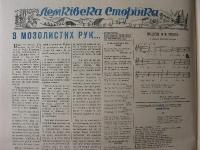 lemkiwska_1976_083