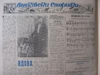 lemkiwska_1976_085