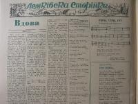 lemkiwska_1976_087