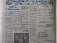 lemkiwska_1976_091