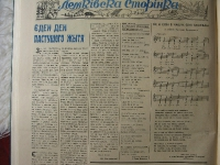 lemkiwska_1976_095