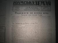 kholmskazemlia1944_008