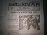 kholmskazemlia1944_012