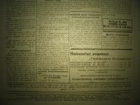 kholmskazemlia1944_019