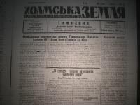 kholmskazemlia1944_020