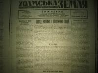 kholmskazemlia1944_032
