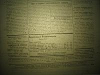 kholmskazemlia1944_038