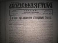 kholmskazemlia1944_039