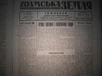 kholmskazemlia1944_045