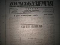 kholmskazemlia1944_053