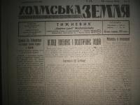 kholmskazemlia1944_085