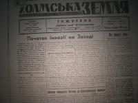 kholmskazemlia1944_092
