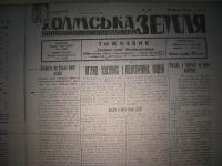 kholmskazemlia1944_101