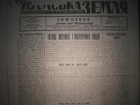 kholmskazemlia1944_103