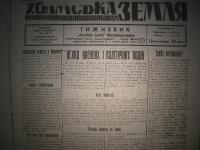 kholmskazemlia1944_110