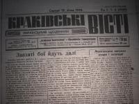 krak_visti_1944_cz-1_009