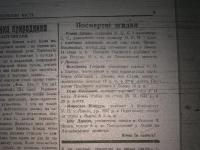 krak_visti_1944_cz-1_027