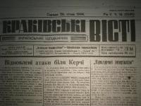 krak_visti_1944_cz-1_031