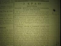 krak_visti_1944_cz-1_047