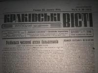 krak_visti_1944_cz-1_056