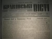 krak_visti_1944_cz-1_060