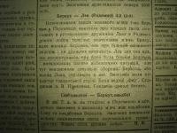 krak_visti_1944_cz-1_105