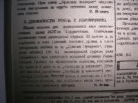 krak_visti_1944_cz-1_109