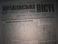 krak_visti_1944_cz-1_110