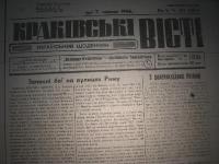 krak_visti_1944_cz-1_124