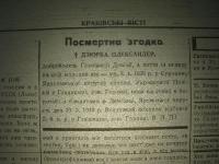 krak_visti_1944_cz-1_128