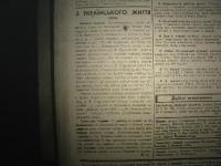 krak_visti_1944_cz-1_136