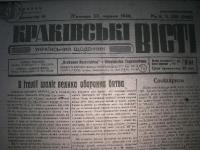 krak_visti_1944_cz-1_150