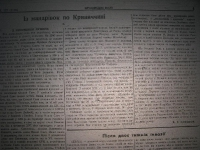 krak_visti_1944_cz-1_157