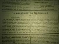 krak_visti_1944_cz-1_167
