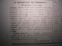 krak_visti_1944_cz-1_170
