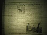 krakivski_visti_1941_028