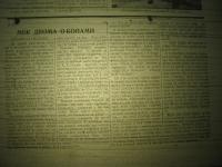 krakivski_visti_1941_029