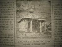 krakivski_visti_1941_030