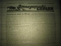 krakivski_visti_1941_041