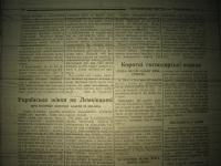 krakivski_visti_1941_043