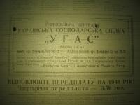 krakivski_visti_1941_052