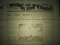 krakivski_visti_1941_100