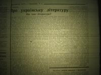 krakivski_visti_1941_108