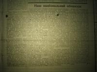 krakivski_visti_1941_133