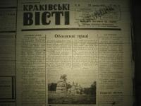 krakivski_visti_1941_154