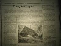 krakivski_visti_1941_164