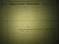 krakivski_visti_1941_184