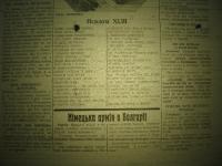 krakivski_visti_1941_206