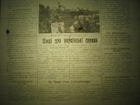 krakivski_visti_1941_232